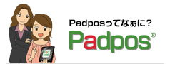 Padposってなぁに?