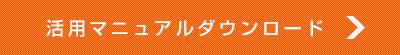 活用マニュアルダウンロード
