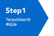 Step1 TenpoVisorの申込み