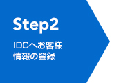 Step2 IDCへお客様情報の登録
