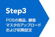 Step3 POSの商品、顧客マスタのアップロードおよび初期設定