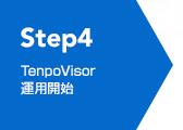 Step4 TenpoVisor運用開始