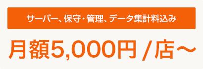 サーバー、保守・管理、データ集計料込み月額5,000円/店?