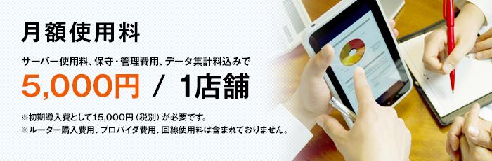 月額使用料5,000円?